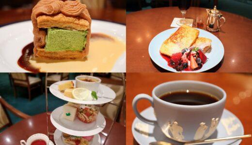 【レポ】ホシヤマ珈琲店アエル店のお気に入りメニューやアフタヌーンティーまとめた