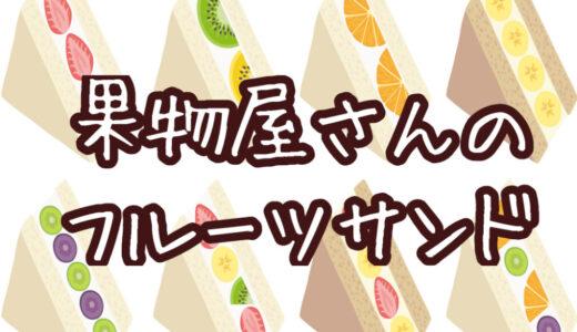 藤崎のフルーツギフトコーナーでも『果物屋さんのフルーツサンド』を販売!