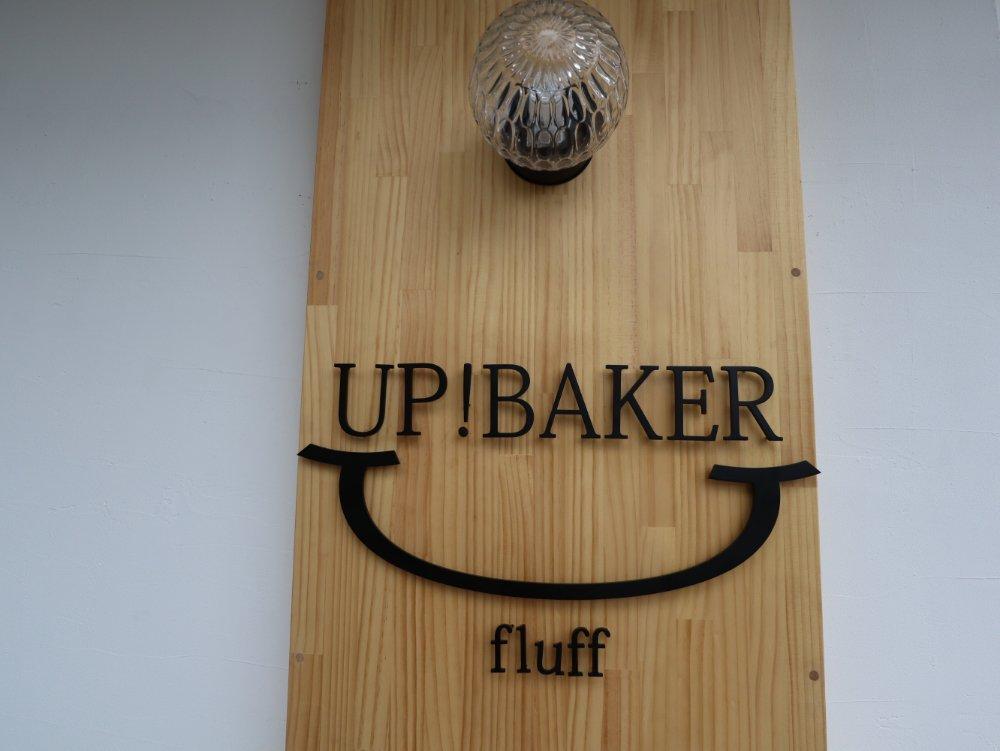 UP!BAKER fluff