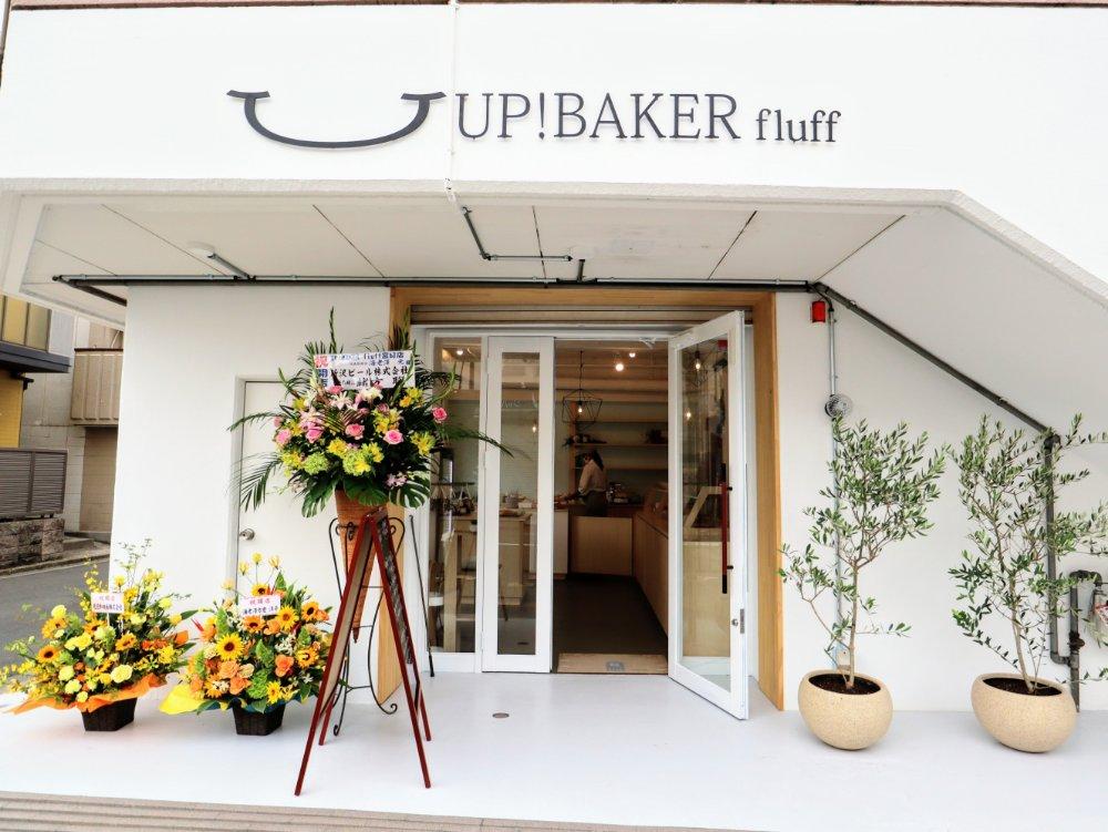 UP!BAKER fluff宮町店