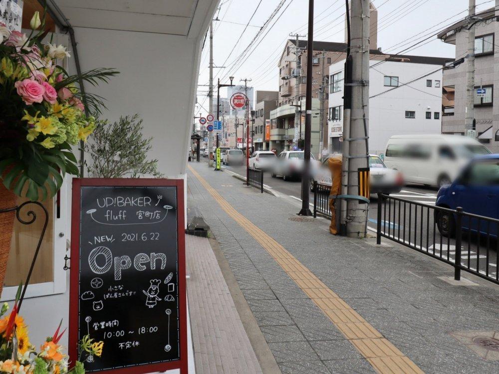 UP!BAKER fluff宮町店の場所