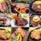 仙台のステーキ