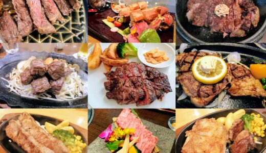 【保存版】仙台市のステーキ店まとめ|高級店や人気の格安ランチなど