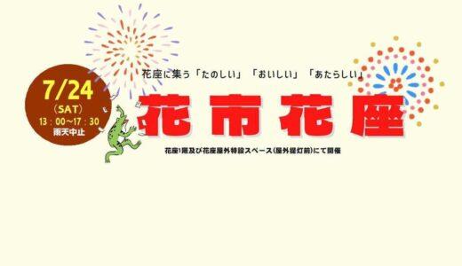 【イベント情報】花市花座|仙台と東北の酒・音・市が大集合!落語とラップのコラボ公演も
