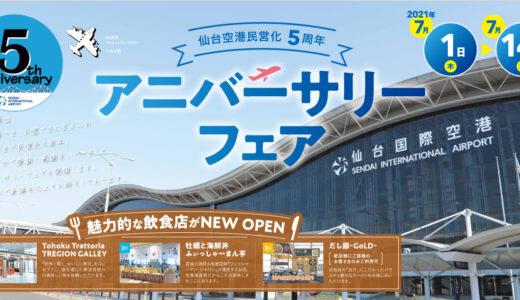 【超お得】仙台国際空港で民営化5周年アニバーサリーフェア開催中!地元民にも嬉しいプレゼントやお取り寄せグルメなど