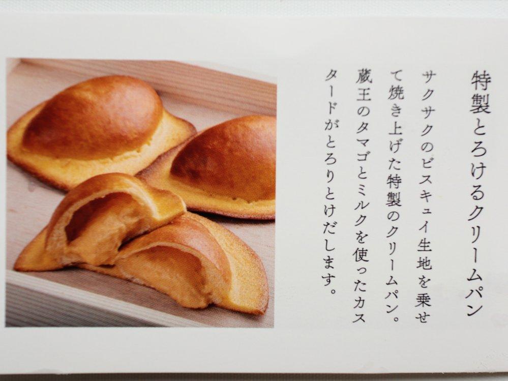 七曜星 仙台五橋店 特性とろけるクリームパンについて