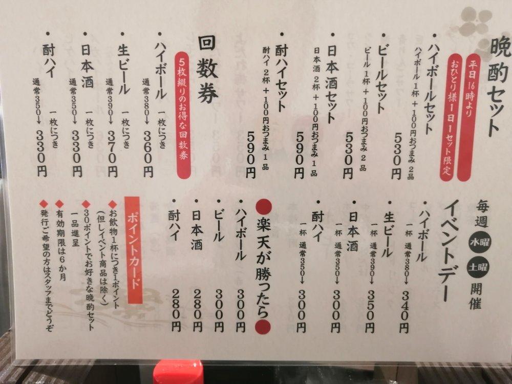 立食い立飲み 葵 中央3丁目店 ドリンクメニュー2