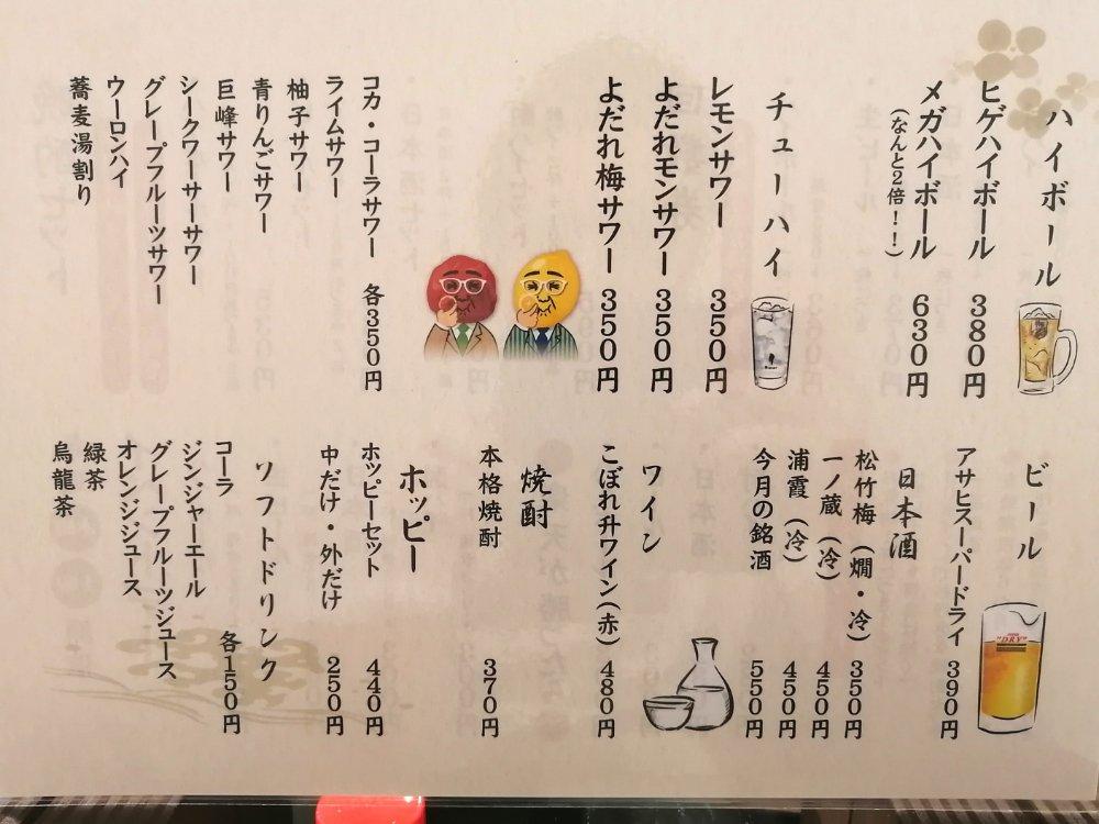葵 中央3丁目店 ドリンクメニュー