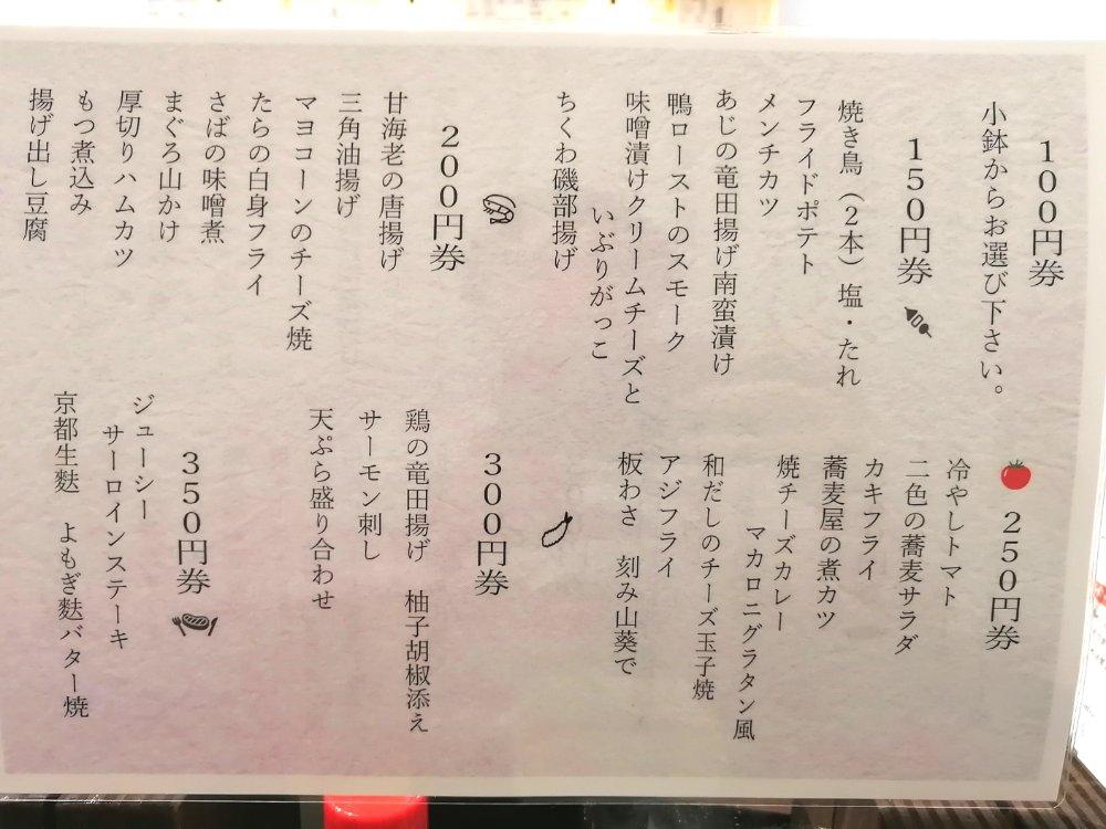 立食い立飲み 葵 中央3丁目店 食事メニュー