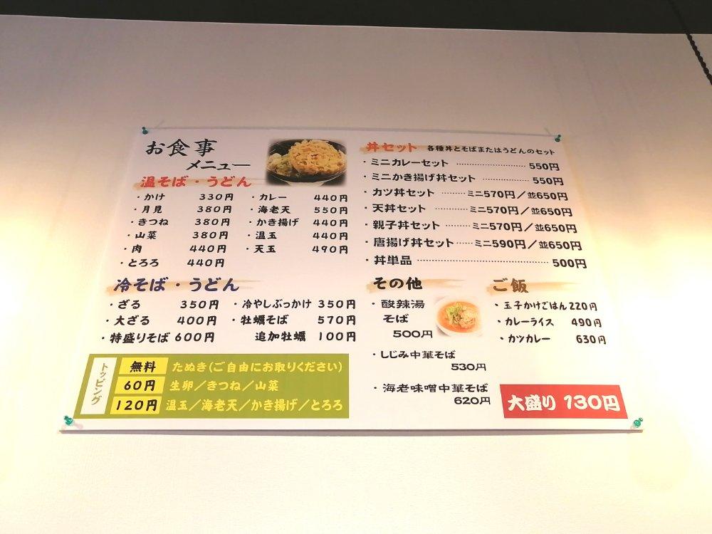 葵 中央3丁目店 食事メニュー