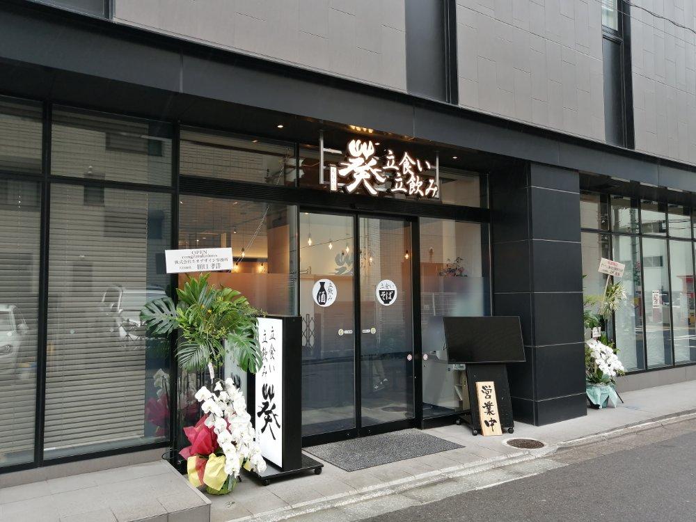 葵 中央3丁目店