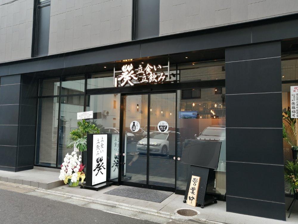 立食い立飲み 葵 中央3丁目店