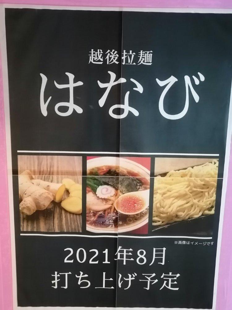 越後拉麺はなびについて