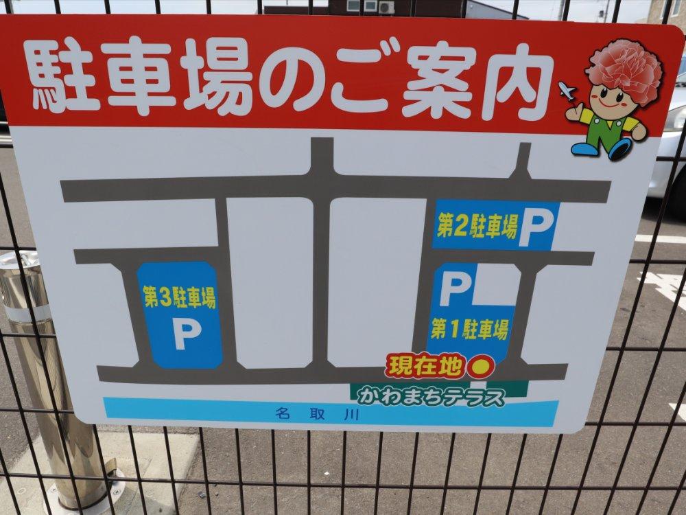 かわまちてらす閖上の駐車場