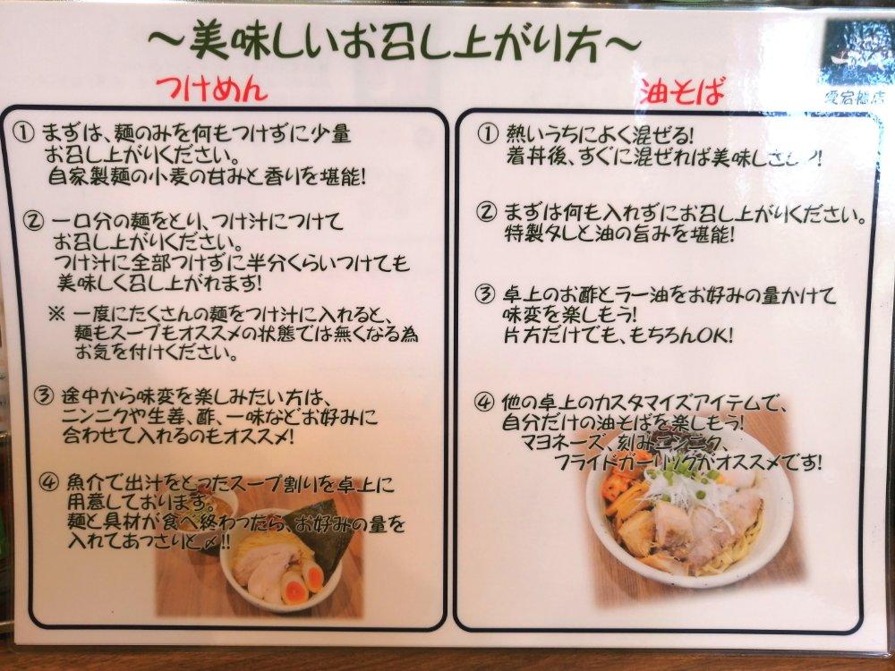 らーめんかいじ愛宕橋店 美味しい食べ方