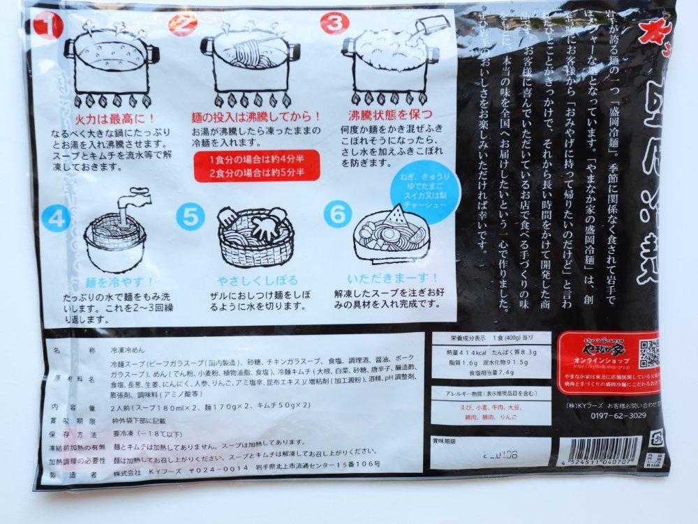 やまなか家 盛岡冷麺の作り方