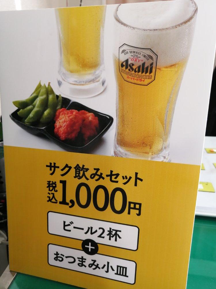 藤崎ビアガーデンのサク飲みセット