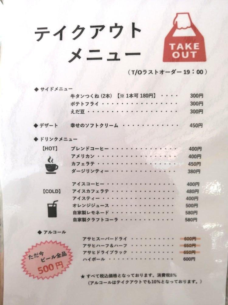 MMCオーガニックカフェのテイクアウトメニュー