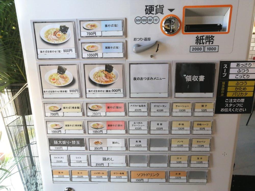 ラーメン新月 仙台長町店 メニュー