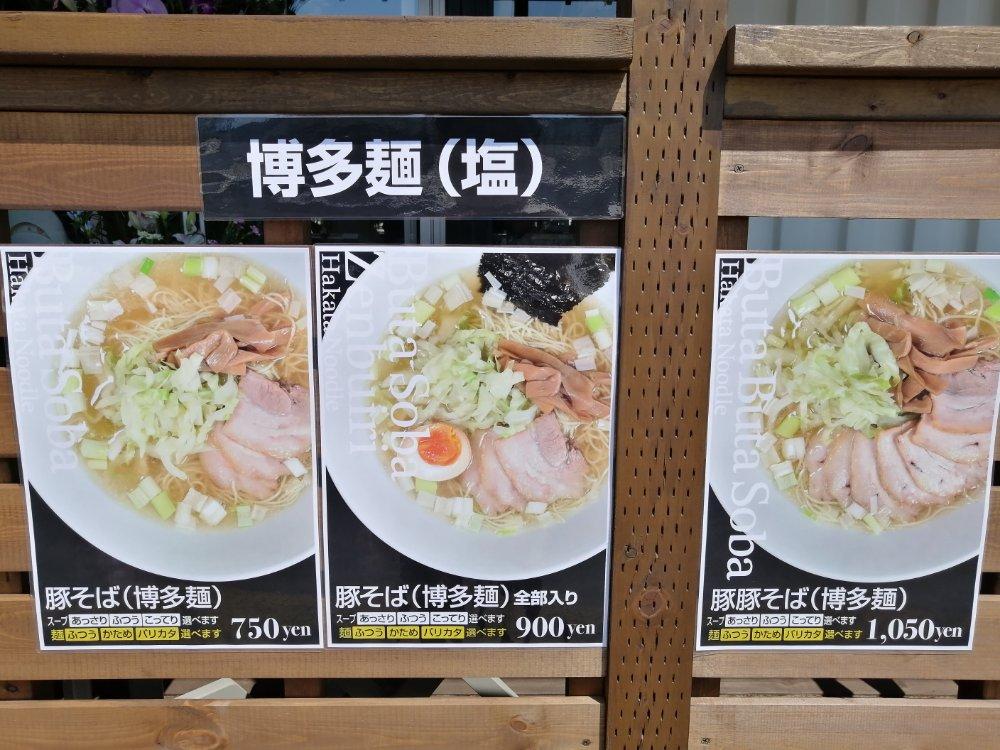 ラーメン新月 仙台長町店 博多麺メニュー
