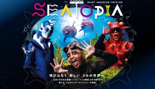 仙台うみの杜水族館で閉館後にナイトアクアリウムシアター開催!イルカのパフォーマンスや「白A」とのコラボがいろいろ凄そう!