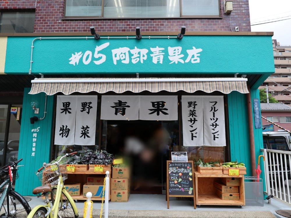 北四番丁の#05阿部青果店