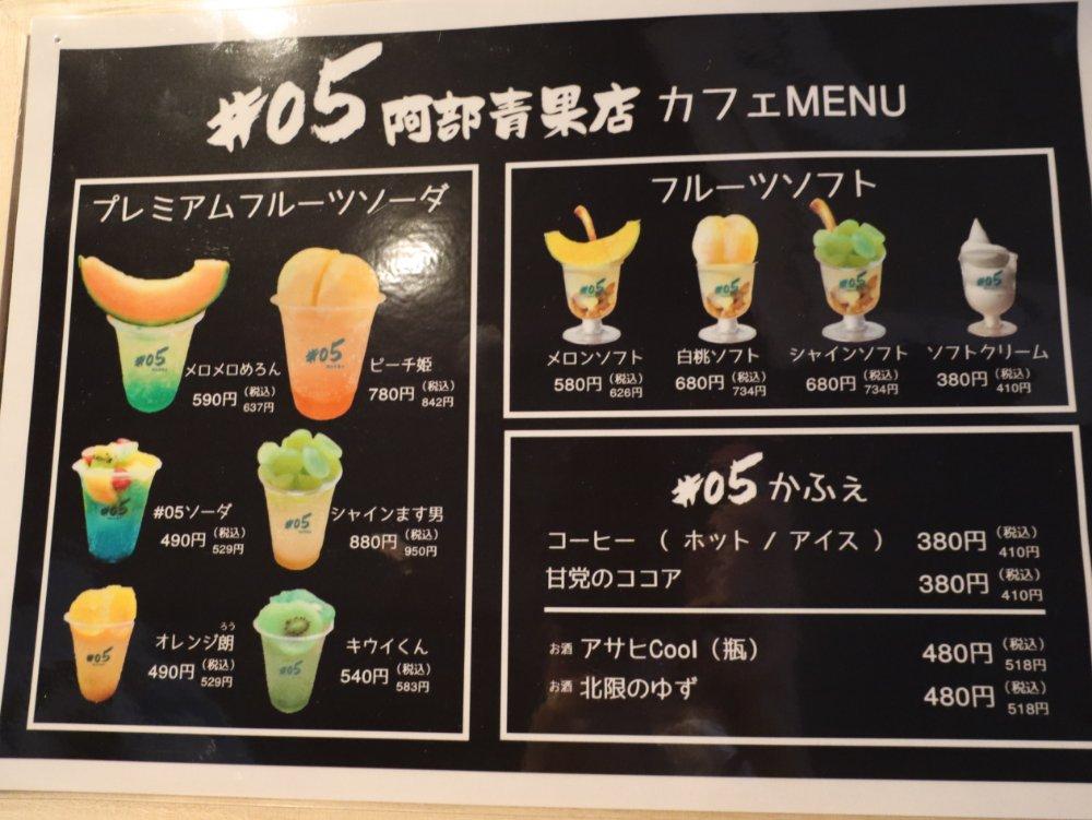 #05阿部青果店 カフェメニュー