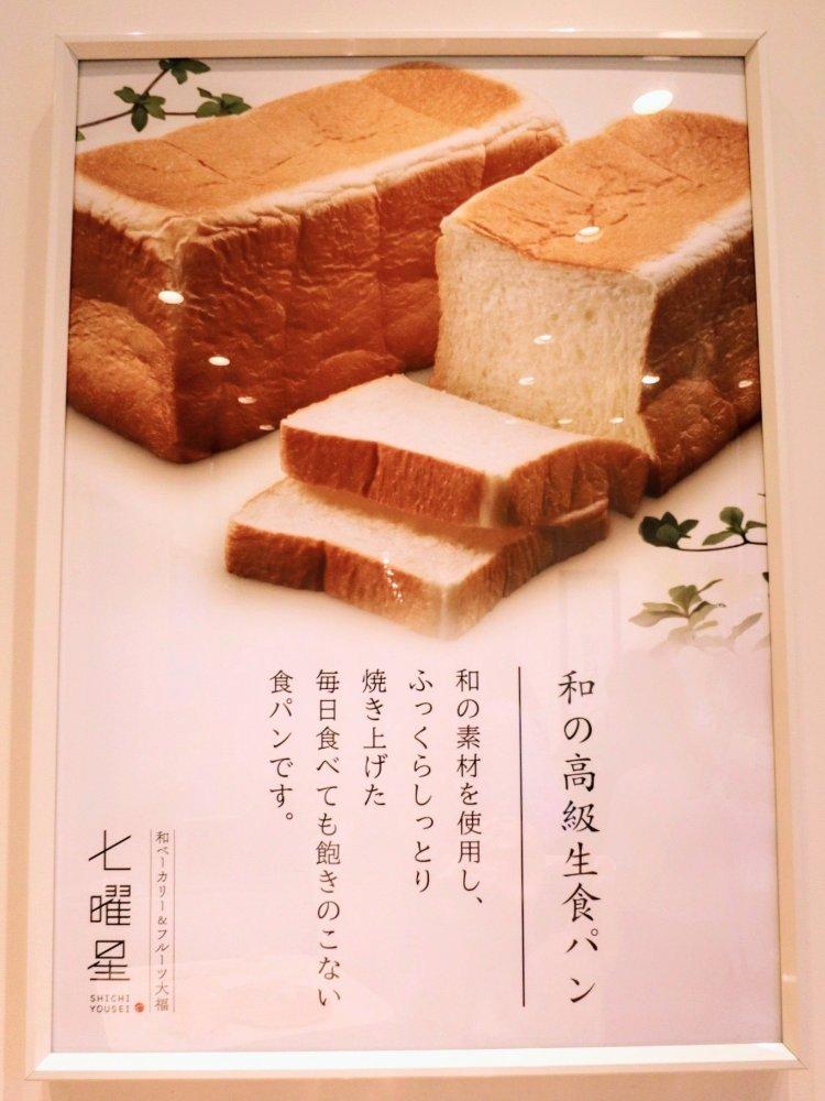 七曜星 仙台五橋店 和の高級生食パンについて