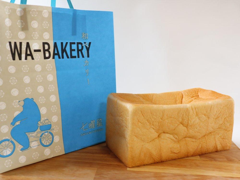 七曜星 仙台五橋店 和の高級生食パン