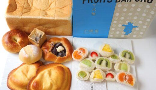 【レポ】七曜星 仙台五橋店|ホシヤマ系列のフルーツ大福や和ベーカリーが誕生!とろけるクリームパンは必食!