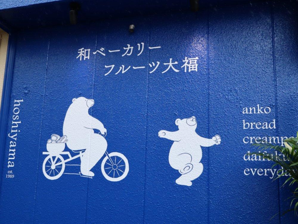 七曜星 仙台五橋店 イメージキャラクターのクマ