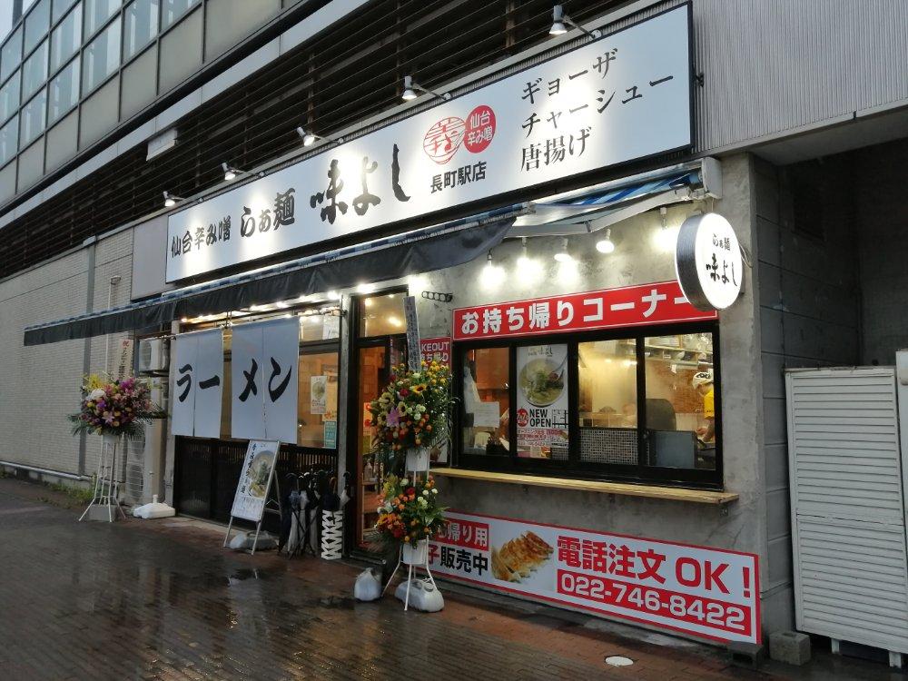 ラーメン味よし長町駅店