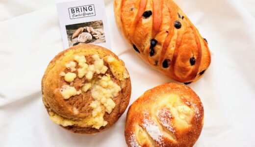 【レポ】太白区柳生のパン屋さんBRING-ブリング|キクチヤベーカリーの跡地にオープン!