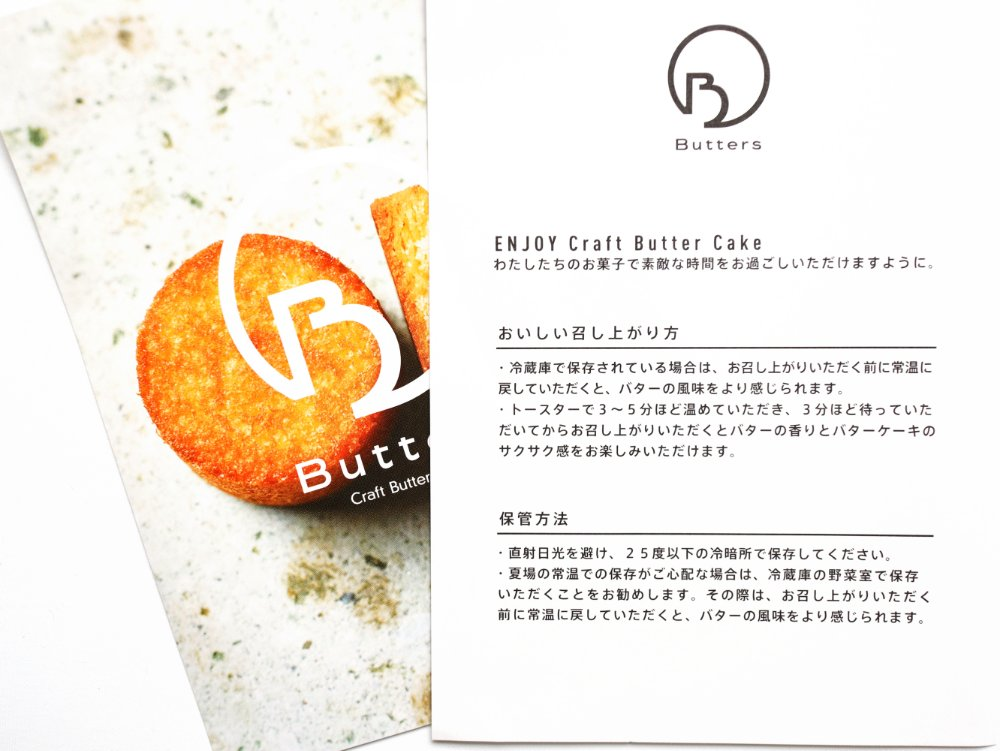 Buttersクラフトバターケーキの食べ方
