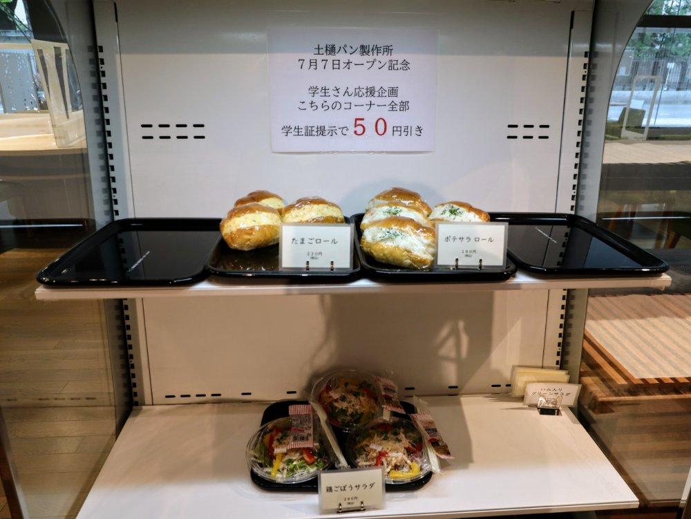 50円引きコーナー