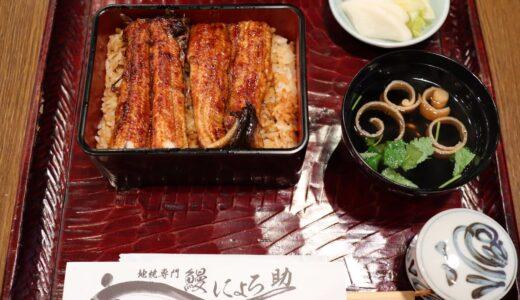 【レビュー】にょろ助 仙台国分町店で鰻重たべた|うなぎの刺身や珍味メニューが豊富!