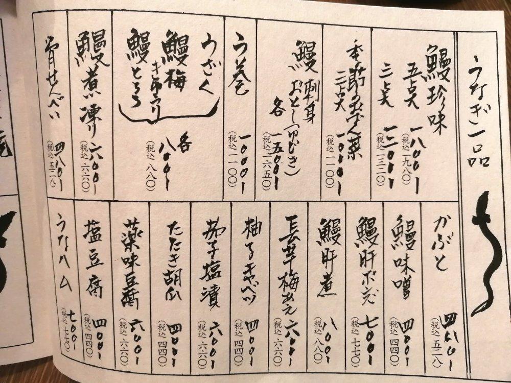 にょろ助 仙台国分町店 鰻一品料理メニュー