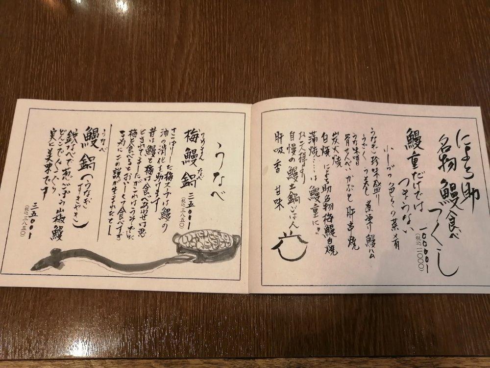 にょろ助 仙台国分町店 コースと鰻鍋メニュー