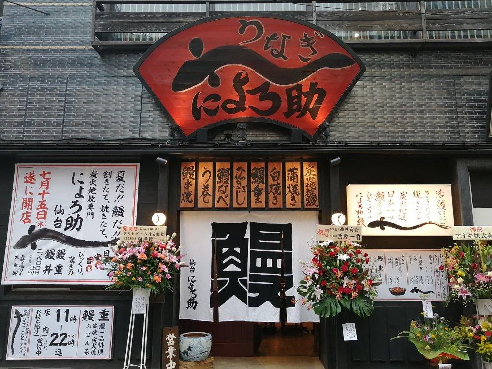 にょろ助 仙台国分町店