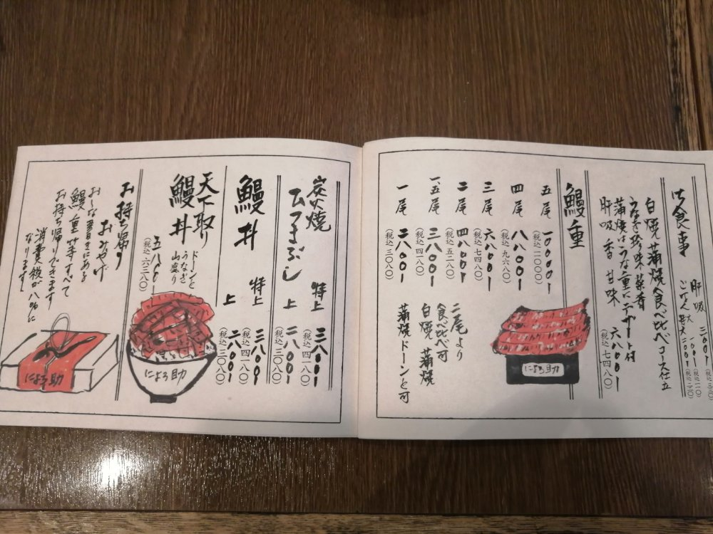 にょろ助 仙台国分町店 食事メニュー