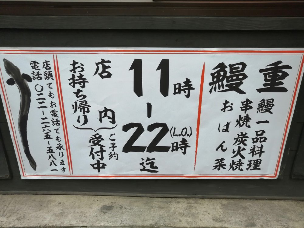 にょろ助 仙台国分町店の営業時間