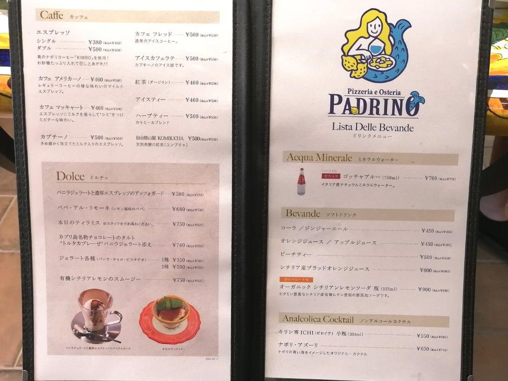 ピッツェリア エ オステリア パドリーノ カフェ・スイーツメニュー