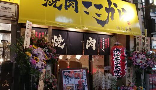 【新店情報】焼肉ここから 仙台本店 |国分町にぶ厚いお肉の焼肉店が東北初上陸!
