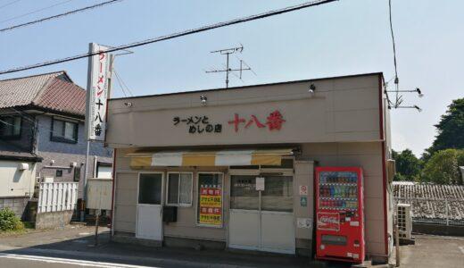 【閉店情報】仙台市太白区八木山の老舗「十八番」が閉店していました