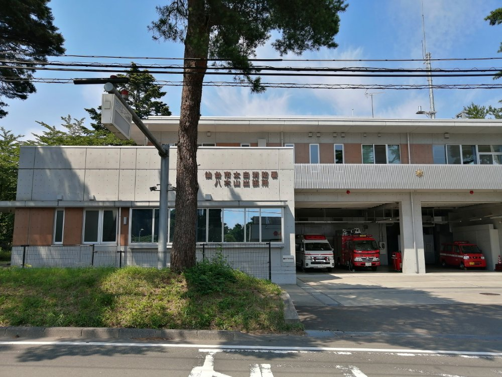 太白消防署八木山出張所