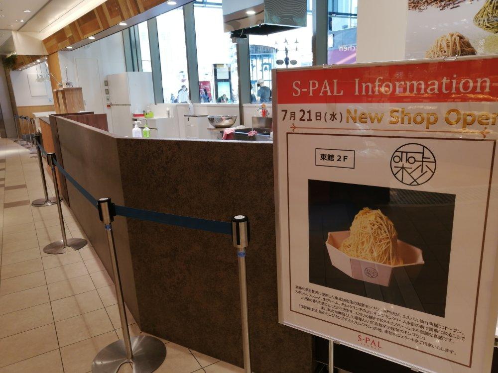 栗歩エスパル仙台店