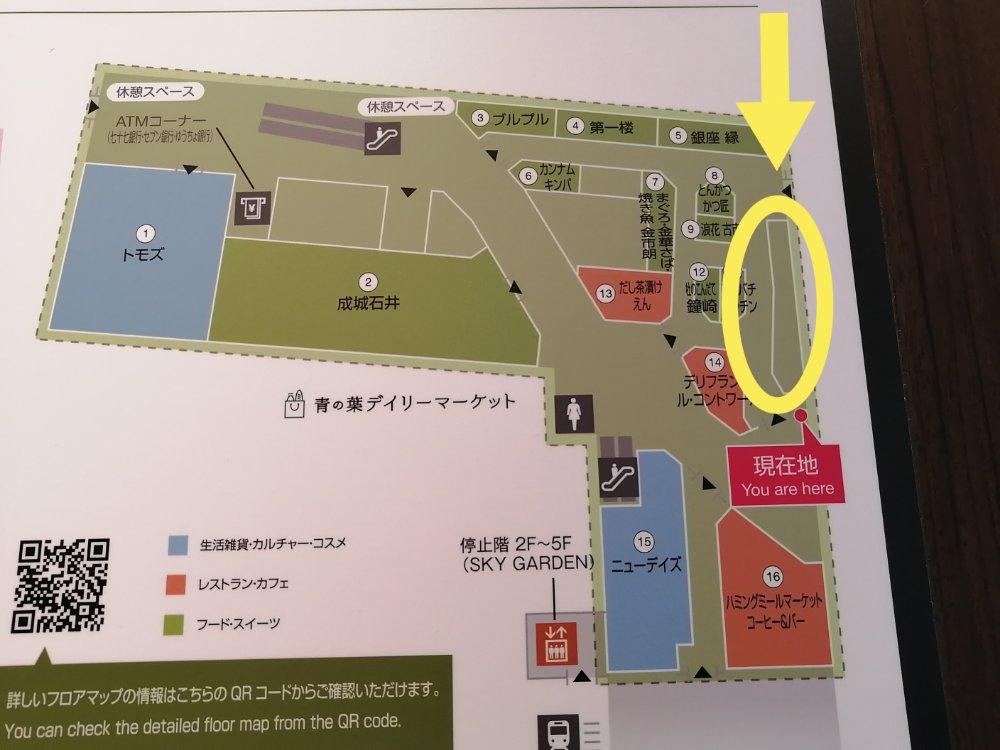 栗歩エスパル仙台店の場所