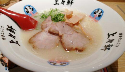 【ラーメン日記】博多とんこつ上々軒|仙台駅東口に豚骨ラーメン店がNEWオープン!