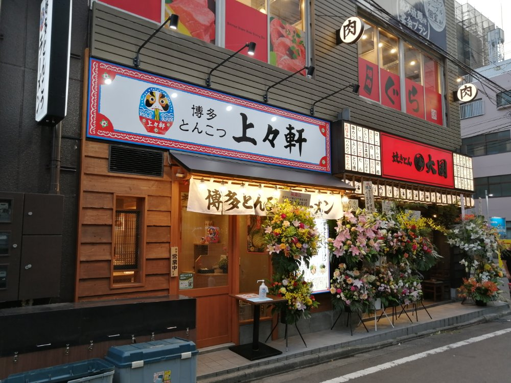 仙台駅東口、博多とんこつ上々軒