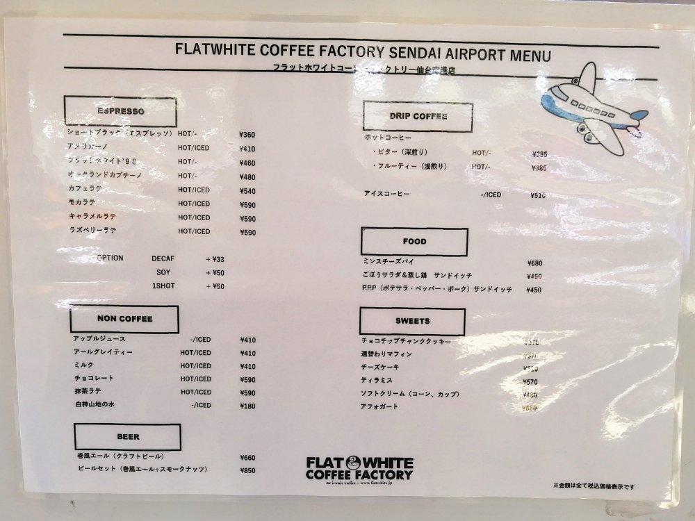 フラットホワイトコーヒーファクトリーのテイクアウトメニュー